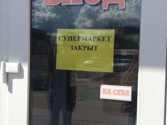 В Рыбинске прокуратура закрыла супермаркет из-за перепланировки