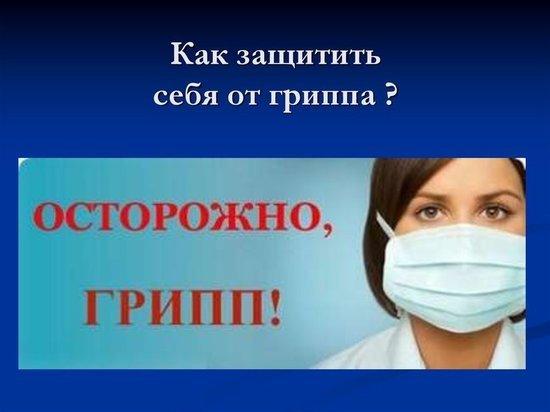 Калужане могут задать вопросы о гриппе специалистам