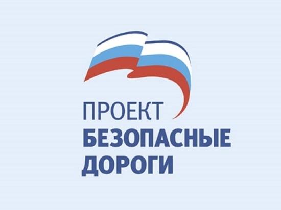 Личный контроль депутатского корпуса станет гарантией качества реализации нацпроекта «Безопасные и качественные автомобильные дороги»