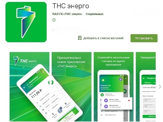 Новое мобильное приложение «ТНС энерго» для Android
