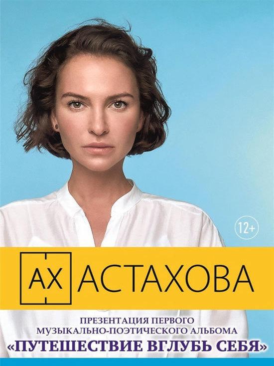 В Челябинске пройдёт презентация первого альбома Ирины Астаховой