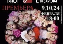 Театральная афиша Крыма с 7 по 13 февраля