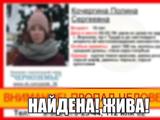 Пропавшая в Воронеже девочка вышла на связь
