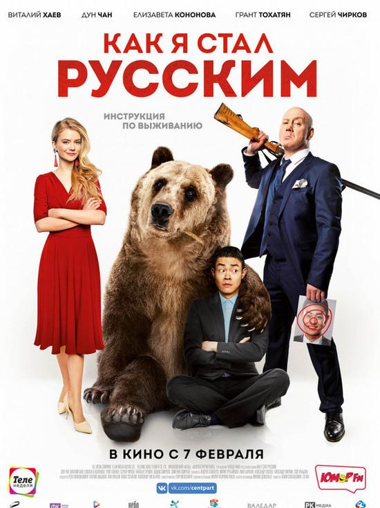Киноафиша Крыма с 7 по 13 февраля