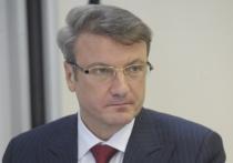 Путин наградил Германа Грефа за вклад в развитие банковской системы