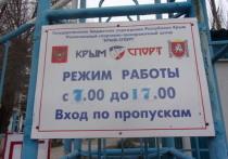 В Феодосии пытаются реанимировать советскую спортбазу