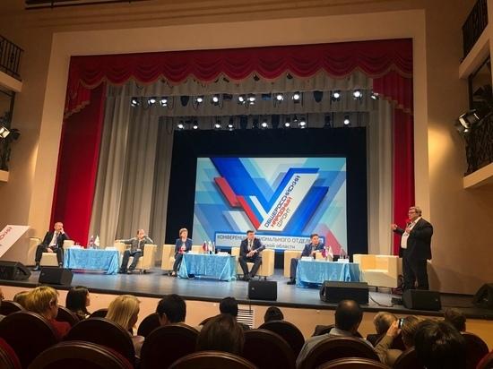 Курские активисты ОНФ провели региональную конференцию