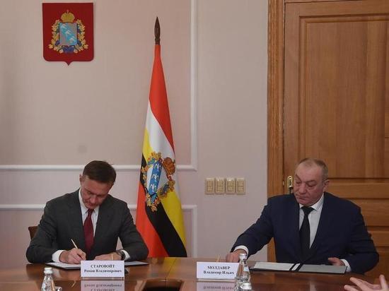 Администрация Курской области заключила соглашение с ОАО