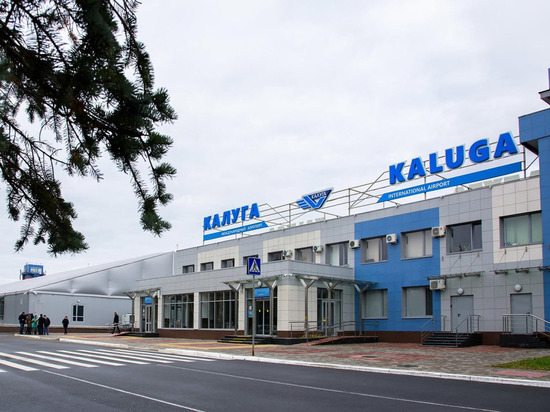Аэропорт Калуга получит 190 млн рублей