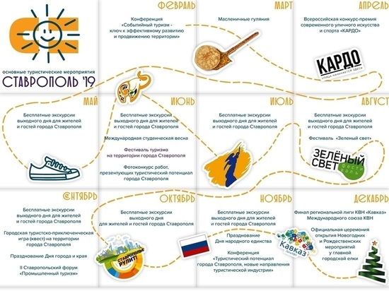 Новые туристические маршруты разработают в Ставрополе