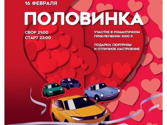 Серпуховичей приглашают поучаствовать в автомобильном квесте «Половинка»