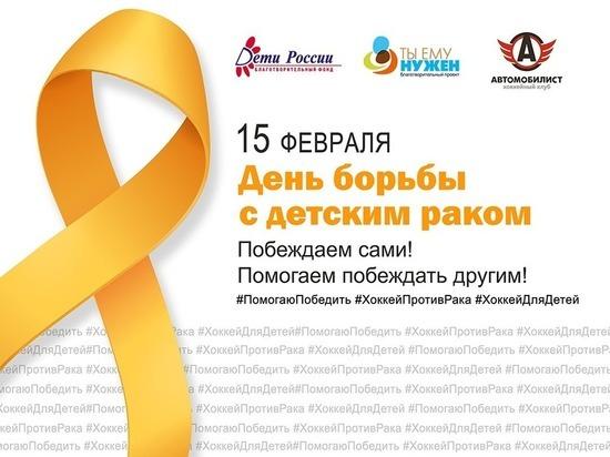 На матче ХК «Автомобилист» будут собираться средства для борьбы с детским раком