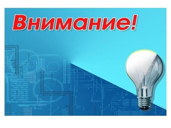 В Серпухове отключают системы жизнеобеспечения из-за плановых работ