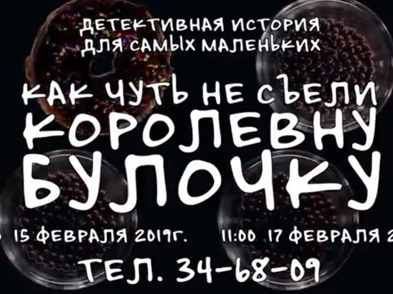Ноябрьский театр покажет сказку про королевну и дракона