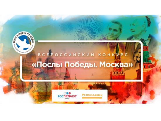 Волонтеров Смоленщины ждут на конкурсе «Послы Победы. Москва»