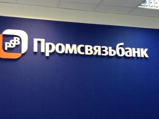 Зарплатные клиенты Промсвязьбанка могут получить бонус до 10 000 рублей ежемесячно