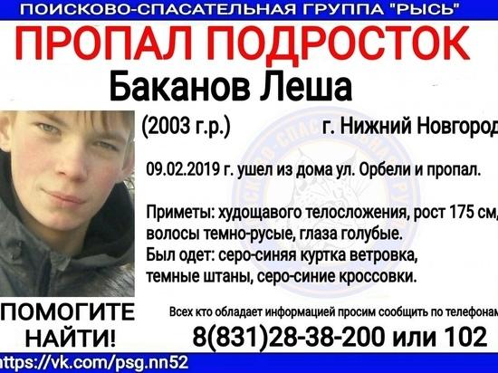 15-летний Алексей Баканов пропал в Нижнем Новгороде