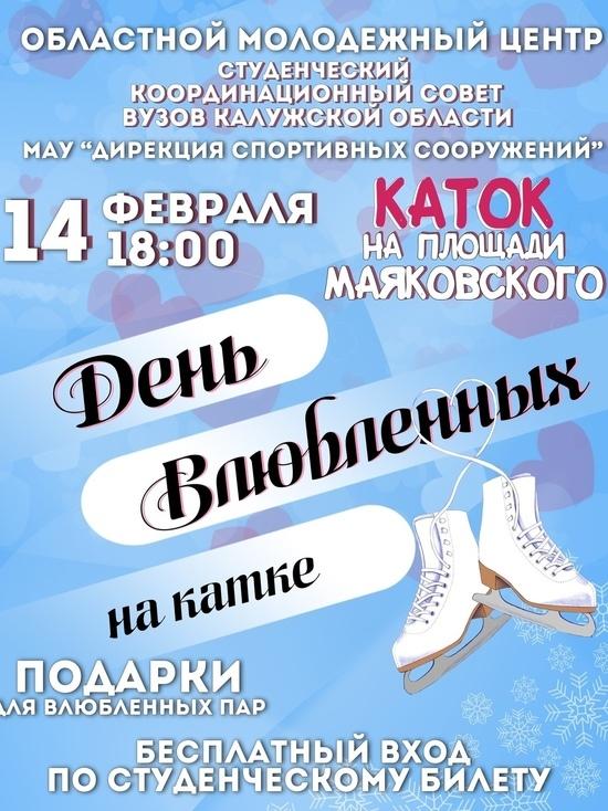 В Калуге влюбленные студенты отметят праздник на льду