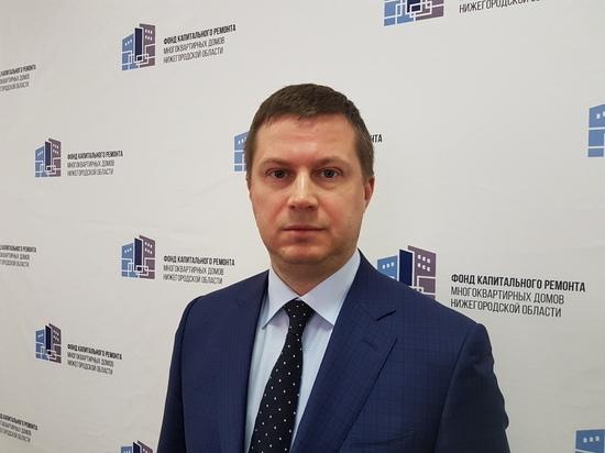 И. о. гендиректора нижегородского Фонда капремонта назначен Дмитрий Гнатюк