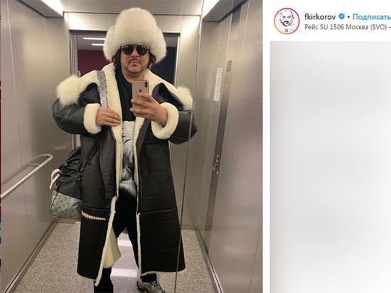 Киркоров позабавил фанатов шубой