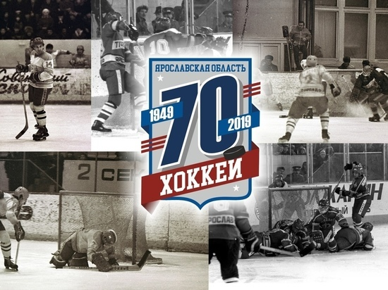«Легенды хоккея» проведут в Ярославле товарищеский матч