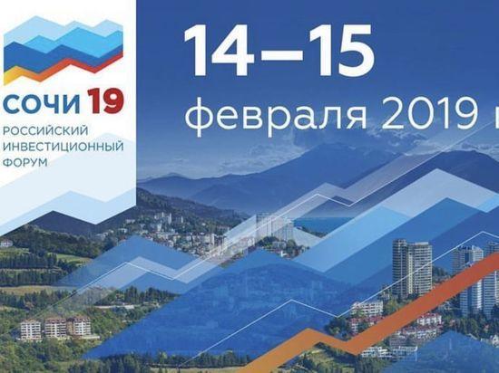 РСО-Алания представит свои проекты на форуме «Сочи-2019»