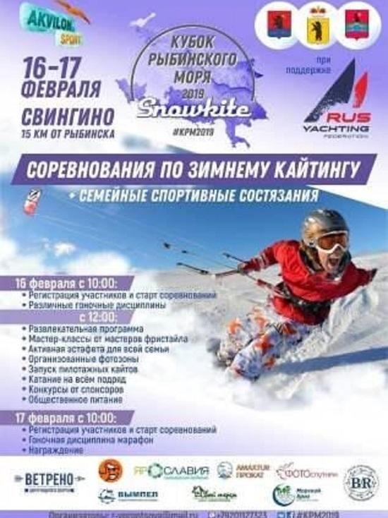 В Ярославской области пройдет Кубок Рыбинского моря 2019 по зимнему кайтингу