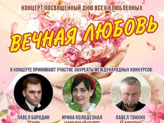 Брянский оркестр народных инструментов приглашает на День влюблённых