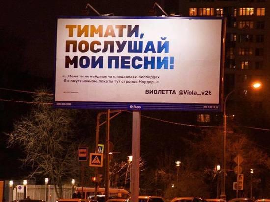 Кемеровчанка разместила банер в центре Москвы, чтобы Тимати ее заметил