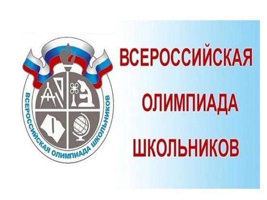 Школьники из Серпухова стали призерами Всероссийской олимпиады
