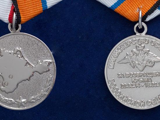 В Крыму потратят 400 тыс рублей на медали в честь пятилетия воссоединения с Россией