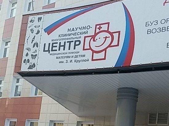 В Орле на оснащение центра З. Круглой потратили 65 миллионов рублей