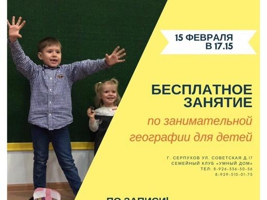 Юных серпуховичей приглашают на занятие по занимательной географии