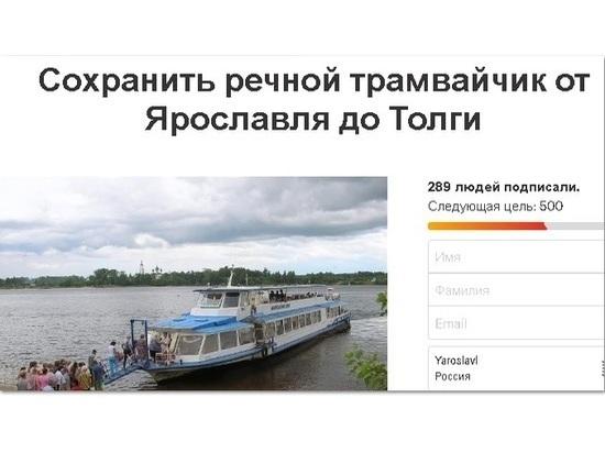 В Ярославле запустили петицию за сохранение маршрутов речного трамвая