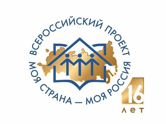 Рязанцев приглашают к участию в конкурсе «Моя страна – моя Россия»
