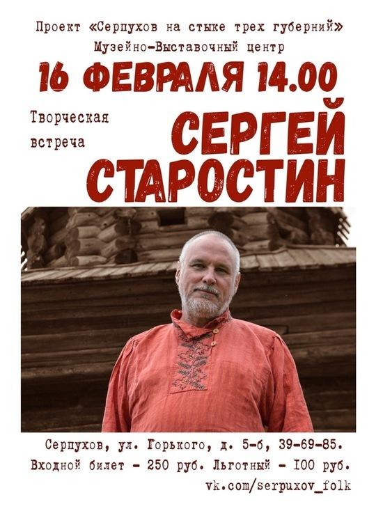В Серпухов приедет известный фольклорист Сергей Старостин