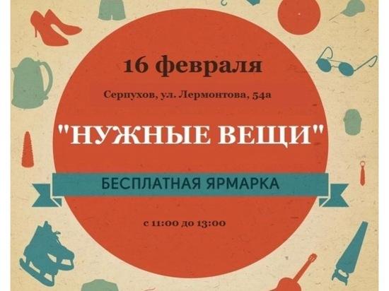 Серпуховичей приглашают поучаствовать в акции  «Нужные вещи»