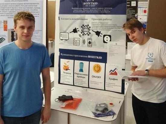 Красноярские школьники создали приложение для управления розетками