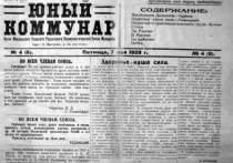 «Юный Коммунар» 1920: «В стихотворении вашем слишком много души»