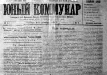 «Юный коммунар» 1919: Молодежь организует игру в фанты