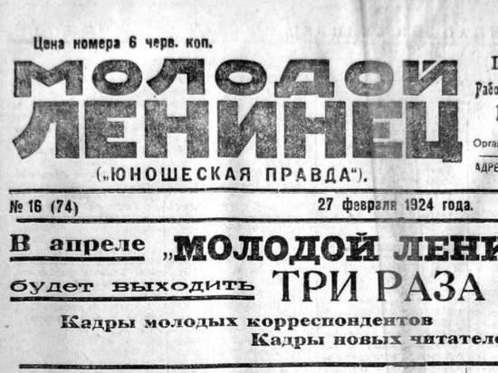 «Молодой ленинец» 1924: «Новорожденному поднесли одеяло из выпоротой ваты»