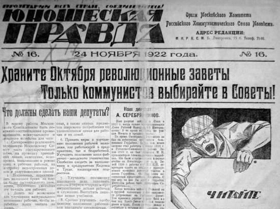 """""""Юношеская правда» 1922: «Танцы отвлекают молодежь от дела»"""