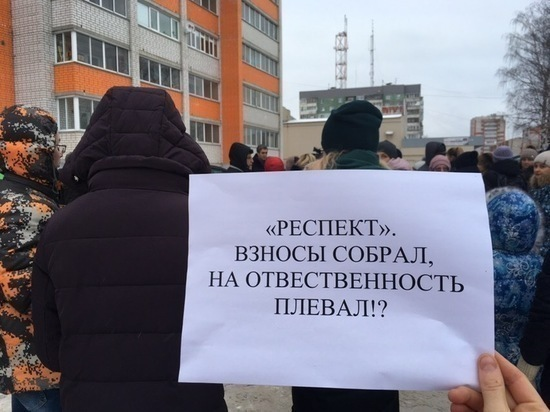 Вологодские обманутые дольщики защищают свои права в Рязани