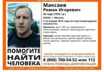 Пропал уроженец Протвино Максаев Роман