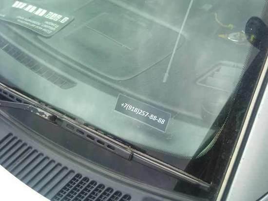 Почему опасно оставлять свой номер телефона под лобовым стеклом автомобиля