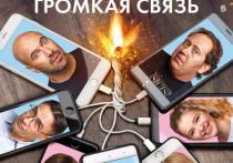Киноафиша Крыма с 14 по 20 февраля