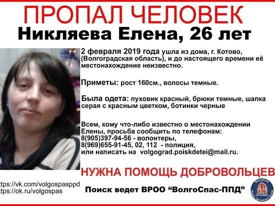 В Волгоградской области ищут 26-летнюю девушку в красном пуховике