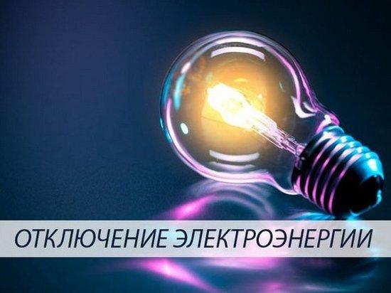 В трёх районах Твери будут отключать электричество 5 дней