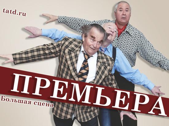 На подмостки Тверского театра драмы выйдут «Энергичные люди»