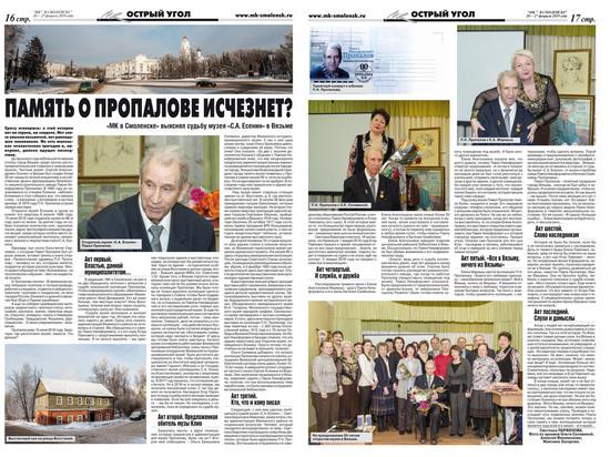 «МК в Смоленске» выяснял судьбу музея «С.А. Есенин» в Вязьме